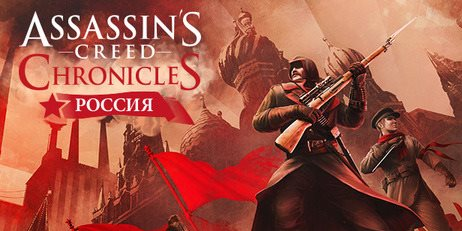 Ключ Assassin's Creed Chronicles: Russia