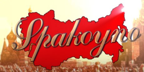 Ключ Spakoyno Back to the USSR 2.0