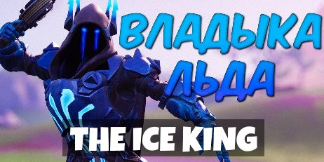 Аккаунт Fortnite cо скином The Ice King