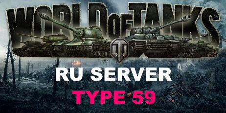 Аккаунт World of Tanks с Type 59