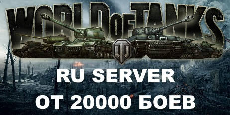 Аккаунт World of Tanks от 20000 боев