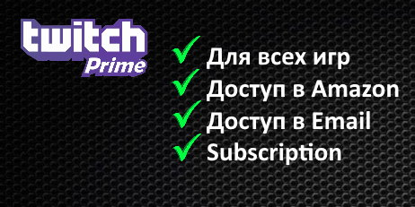 Аккаунт Twitch Prime - All loot