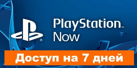 Аккаунт PlayStation Now