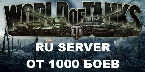 Аккаунт World of Tanks от 1000 боев